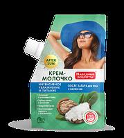 Крем-молочко после загара для тела серии «Народные рецепты» Интенсивное увлажнение и питание