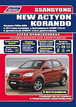 SSANG YONG NEW ACTION  KORANDO Модели 2WD&4WD выпуска с 2011 года Руководство по ремонту