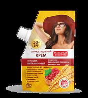 Солнцезащитный крем для лица и тела серии «Народные рецепты» Мультивитаминный 50 SPF