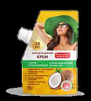 Солнцезащитный крем для лица и тела серии «Народные рецепты» Ультраувлажняющий 30 SPF