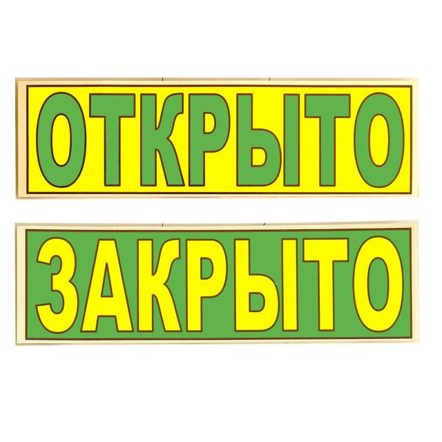 Информационные таблички и вывески