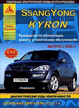 SSANGYONG KYRON   Модели с 2005 года  Руководство по эксплуатации, ремонту и техническому обслуживанию