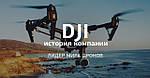 Самый продвинутый китайский производитель дронов. История компании DJI.