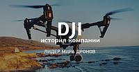 Самий просунутий китайський виробник дронов. Історія компанії DJI.