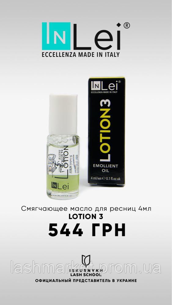 Состав InLei - смягчающее масло для ресниц Lotion 3 (Italy) биозавивка ресниц
