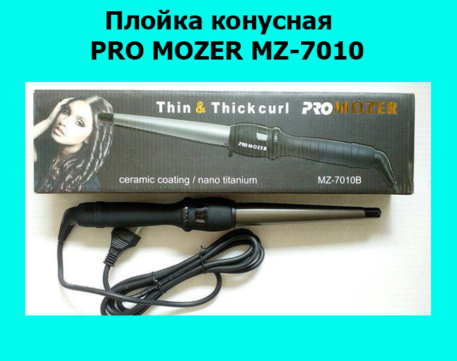 Плойка конусная PRO MOZER MZ-7010