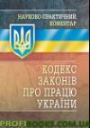 Науково-Практичний Коментар Кодексу законів про працю України. Станом на 15 січня 2017 р