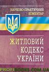 Науково-Практичний Коментар Житлового кодексу України. 2017