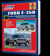 Книга / Руководство по ремонту Ford F150 с 2004-2014 бензин | Легион-Aвтодата