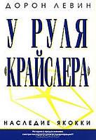"Книга ""У руля ""Крайслера"""", Дорон П. Левин | Попурри"