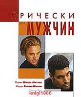 """Книга """"Прически для мужчин. Уход и укладка волос"""", Маура Скали-Шихан   Ниола 21 век"""
