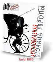 """Книга """"Автомобильная столица Европы"""", Константин Шляхтинский   Инфомедиа Паблишерз"""