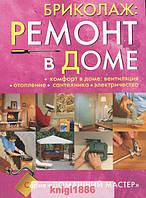 "Книга ""Бриколаж. Ремонт в доме. В 4 книгах. Книга 4. Комфорт в доме. Вентиляция, отопление, сантехника, электричество"", Ниола-Пресс | Ниола-Пресс"