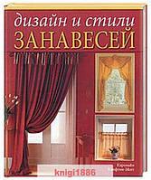 """Книга """"Дизайн и стили занавесей"""", Каролина Клифтон-Могг   Ниола-Пресс"""