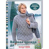 "Книга ""Вязание для мужчин. Вяжем спицами"", Контэнт   Контэнт"