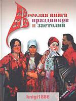"""Книга """"Веселая книга праздников и застолий"""", Анна Дудник   Вече"""