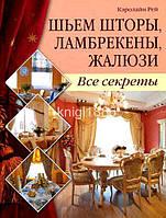 """Книга """"Стильные шторы, ламбрекены, жалюзи"""", Кэролайн Рей   Контэнт"""