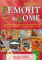 """Книга """"Бриколаж. Ремонт в доме. Книга 2. Отделка потолков, стен и полов, напольные покрытия, вентиляция и отопление, сантехника и электричество"""","""