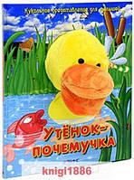 "Книга ""Утенок-почемучка. Книжка-игрушка"", Александр Тихонов   Робинс"