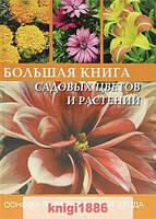"""Книга """"Большая книга садовых цветов и растений. Основы выращивания и ухода"""", Петер Сабо   Контэнт"""