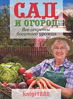 """Книга """"Сад и огород. Все секреты богатого урожая"""", Е. Зуевская   Контэнт"""