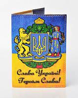 Обложка кожаная Героям слава (Обложки на паспорт)