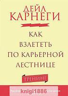 """Книга """"Как взлететь по карьерной лестнице"""", Дейл Карнеги   Попурри"""