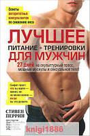 """Книга """"Лучшее для мужчин. Питание + тренировки"""", Стивен Перрин   Попурри"""