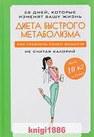 """Книга """"Диета быстрого метаболизма. Как ускорить обмен веществ"""", Мария Петрова   Харвест"""