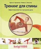"""Книга """"Тренинг для спины. Эффективная фитнес-программа дома (+ DVD-ROM)"""", Криста Г. Трачински   Вектор"""