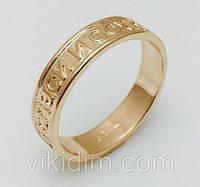 Кольцо Спаси и Сохрани, размер 16, 21 ювелирная бижутерия