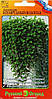 Дихондра Изумрудный водопад F1,15сем.,осенью можно занести в дом.