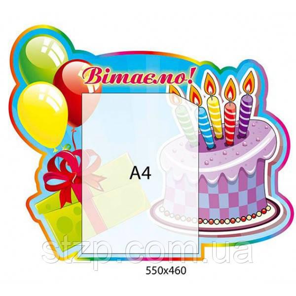 Стенд Поздравляем Тортик со свечами