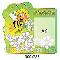 Стенд Поздравляем Пчелка (с карманом А6)