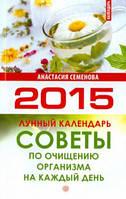Семенова А.Н. Календарь 2015. Советы по очищению организма на каждый день. Лунный календарь на 2015г.