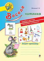 Веселе читання Зошит-тренажер Мельник Г.А.
