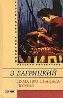 Багрицкий Э.Г. Дума про Опанаса; Поэзия (Школьная б-ка укр. и зарубеж. лит-ры)