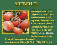 Томат ЭлевенF1