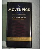 Кофе молотый  Movenpick Der Hilmmlische 500гр