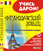 Вировець Л. Русско-французский разговорник и словарь (Учись даром!)