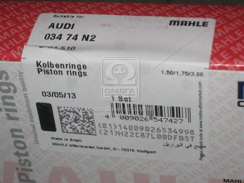 Кольца поршневые 81,51 AUDI (Ауди) (пр-во Mahle)