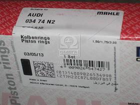 Кольца поршневые AUDI 80 (Ауди 80) 81,51 1,6-2,2 1,5x1,75x3 (пр-во Mahle)