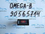 Кнопка аварийки Опель Омега Б, opel Omega B 90565714