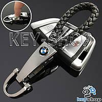 Кожаный плетеный (черный) брелок для авто ключей BMW (BMW) с хромированным карабином