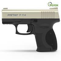 Пістолет стартовий Retay P114 Satin