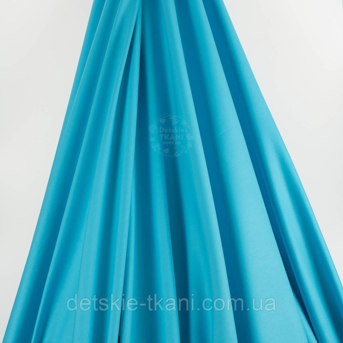 Поплин однотонный, цвет лазурный (№1361)