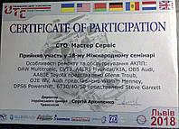 СТО «Мастер Сервис» на международном семинаре
