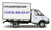 Грузовая перевозка переезд по Симферополю, по Крыму