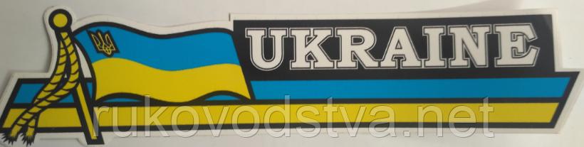 Наклейка Ukraine флаг полоска