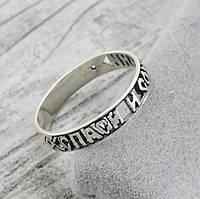 "Серебряное кольцо ""Спаси и сохрани"", вес 1.55 г, размер 17"